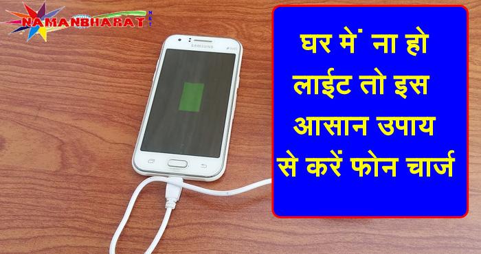 घर में नहीं हो लाईट तो भी करें अपना फोन चार्ज, जानें कैसे?