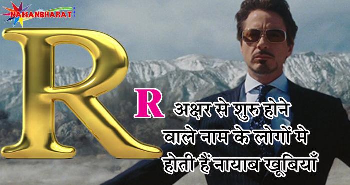 R अक्षर से शुरू होने वाले नाम के लोगों में होती हैं नायाब खूबियाँ, एक बार जरूर जान लें