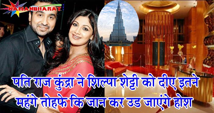 बुर्ज खलीफा में फ्लैट और तीन करोड़ की रिंग, पति राज कुंद्रा ने शिल्पा शेट्टी को दिए इतने महंगे तोहफे कि जान कर उड़ जायेंगे होश