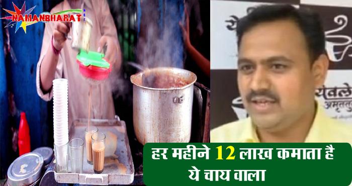 ये चाय वाला हर महीने कमाता है 12 लाख रूपये, पूरा सच जान कर रह जायेंगे दंग