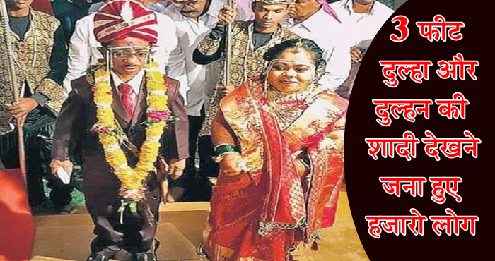 तीन फ़ीट के दूल्हा और दुल्हन की अनोखी शादी को देखने के लिए जमा हुए हजारो लोग