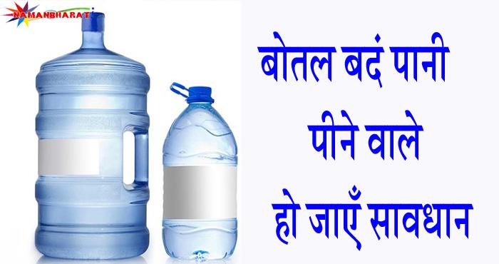 बोतल बंद पानी पीने के हैं शौक़ीन तो हो जाएँ सावधान, नए रिसर्च से हुआ खुलासा पानी के नाम पर जहर बेच रही है कंपनियां