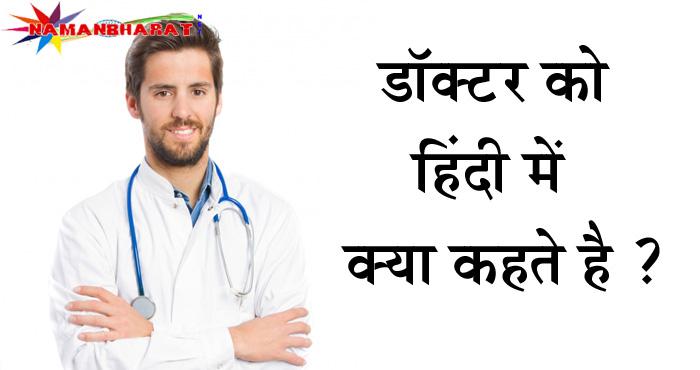क्या आप जानते है कि डॉक्टर को हिंदी में क्या कहते है ?