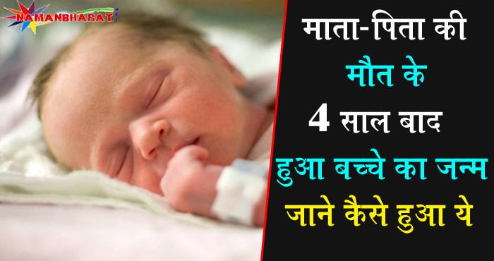 OMG.. माता पिता की मौत के चार साल बाद हुआ बच्चे का जन्म, पूरी खबर पढ़ कर रह जायेंगे दंग