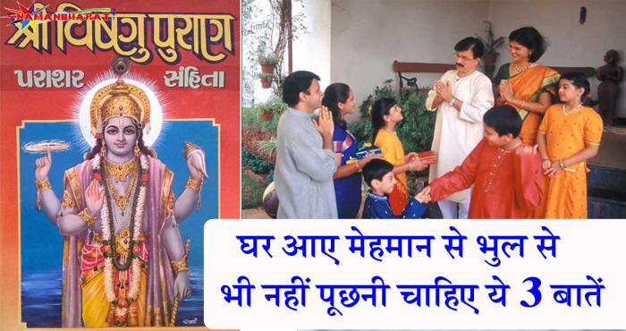 विष्णुपुराण के अनुसार घर आए मेहमान से भूल कर भी नहीं पूछनी चाहिए ये 3 बातें
