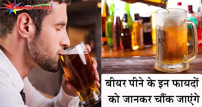 अब तक आप भी नहीं जानते होंगे बीयर पीने के इन लाजवाब फ़ायदों के बारें में, यहाँ पढ़ें