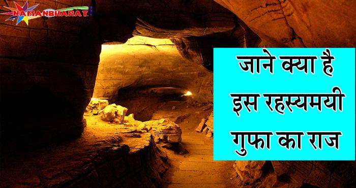 एक ऐसी रहस्यमयी गुफा जहां लोग जाते तो हैं मगर लौटकर नहीं आते, खबर पढेंगे तो हैरान रह जाएंगे