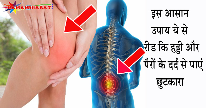 रीड़ की हड्डी और पैरों के दर्द की समस्या अब नहीं करेगी परेशान, अपनाइए यह बेहद आसान तरीका