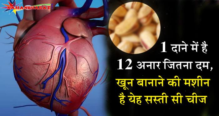 खून बनाने की मशीन है यह सस्ती सी चीज, इसके एक दाने में है 12 अनार जितना दम, बीमारियां रहेंगी कोसो दूर