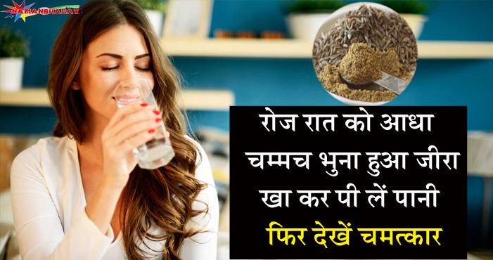 रोज रात को आधा चम्मच भुना हुआ जीरा खा कर पानी पीने के फायदे जान, हैरान रह जायेंगे आप