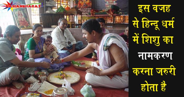 तो इस वजह से हिन्दू धर्म में शिशु का नामकरण करना जरुरी होता है