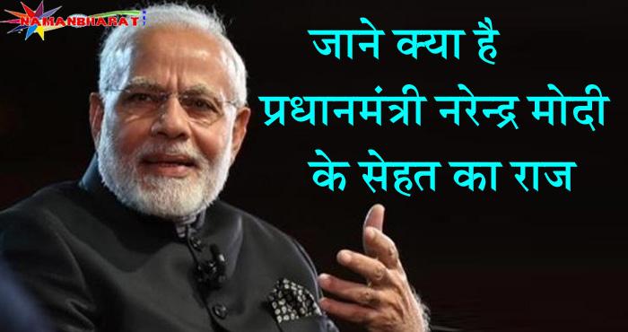 प्रधानमंत्री नरेन्द्र मोदी ने किया अपनी अच्छी सेहत के राज का खुलासा, जानकर आप भी चौंक उठेंगे