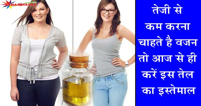 अगर वजन तेजी से करना चाहते है कम तो इस तेल का जरूर करे इस्तेमाल, फिर देखे चमत्कार