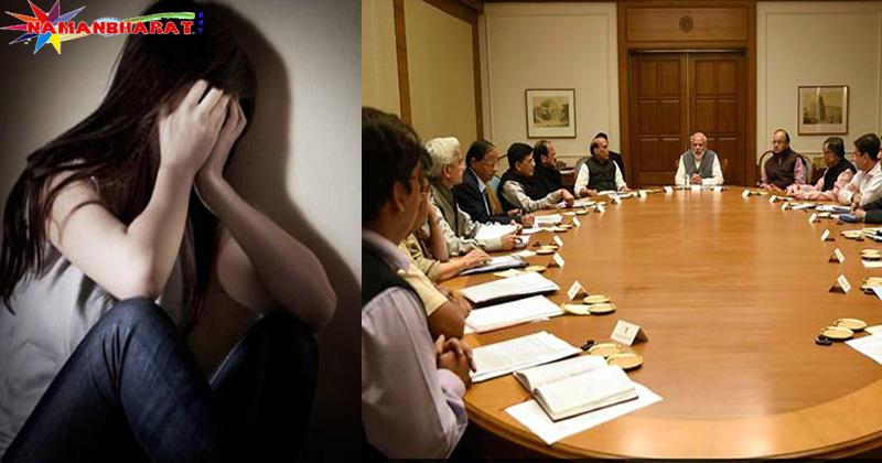 ब्रेकिंग न्यूज़- अब नाबालिग लड़कियों से रेप मामले में होगी ऐसी सज़ा, जानिए कैबिनेट मीटिंग की अहम बातें