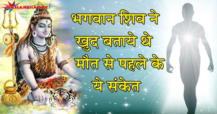 भगवान शिव ने खुद बताये थे मौत से पहले के ये कुछ संकेत, एक बार जरूर जान लें