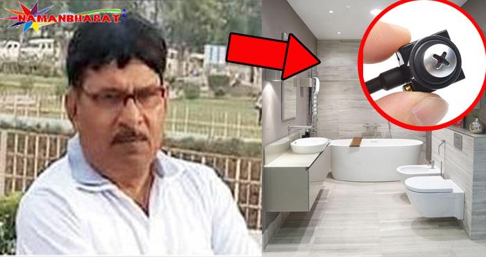 मकान मालिक ने किराएदार महिलाओं के बाथरुम में लगवाया स्पाइ कैमरा फिर जो हुआ जानकर दंग रह जाएंगे