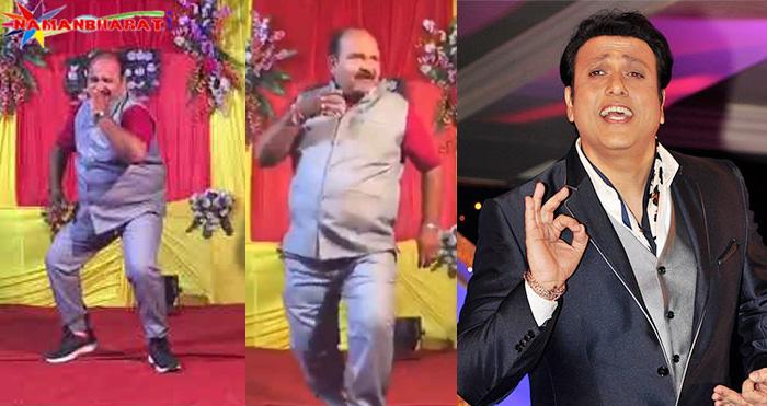 गोविंदा ने अपने गाने पर अंकल जी का वायरल डांस देख दिया इतना बड़ा बयान, जानकर आप भी रह जाएंगे हैरान