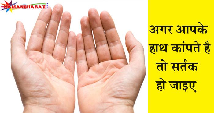 हाथ कांपने का कारण शरीर में कमजोरी नहीं बल्कि ये भी हो सकते है