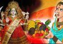 चैत्र नवरात्र में महिलाएं माता रानी को चढ़ाएं ये चीज, हर तरह की समस्या हो जायेगी दूर
