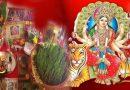 आज से शुरू हो चुका है चैत्र नवरात्र, इन सामग्री के बिना अधूरी है नवरात्र की पूजा