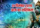 31 दिसंबर 2019 राशिफल : साल का आखिरी दिन किसके लिए कितना होगा शुभ
